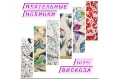 Новые плательные ткани 100% вискоза