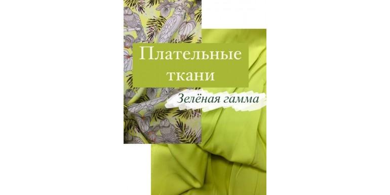 Выложили в Инстаграм новый пост с зеленой гаммой наших плательных тканей)