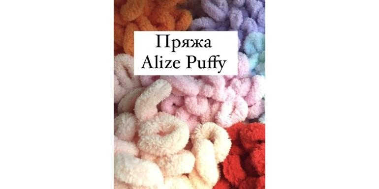 Поступление пряжи Alize Puffy!