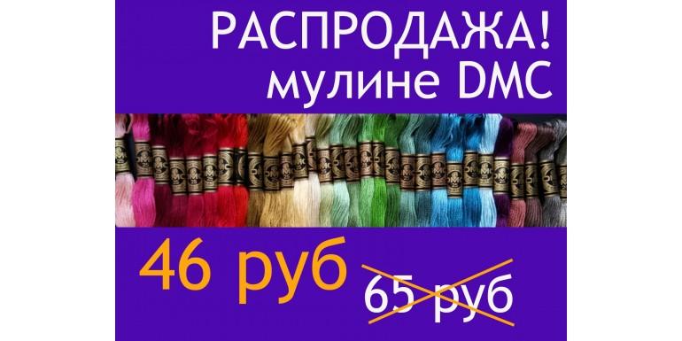 Распродажа мулине DMC